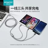 數據線 羅馬仕三合一數據線蘋果華為type-c快充電線器正品安卓加長二合一 美物 交換禮物