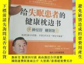 二手書博民逛書店罕見給失眠者的健康枕邊書Y171923 中國醫師協會睡眠醫學專業