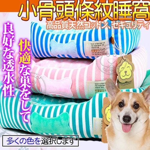 【培菓幸福寵物專營店】DYY》秋冬條紋小骨頭圖案澎澎沙發寵物睡窩-M號45*40*18cm