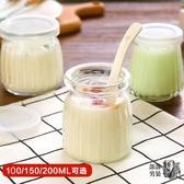 布丁杯 布丁瓶慕斯杯玻璃杯布丁杯酸奶瓶玻璃瓶烘培模具帶蓋酸奶杯耐高溫