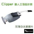 【凹凸眼鏡】【鐵人三項設計款】澳洲720armour Clipper T996-2 運動鏡框