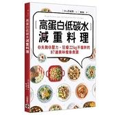 高蛋白低碳水減重料理(0失敗0壓力.狂瘦22kg不復胖的87道美味瘦身食譜)