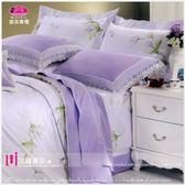 御芙專櫃『法國香芬』紫*╮☆四件式專櫃高級精梳棉˙雙人【兩用被+薄床包】5*6.2尺