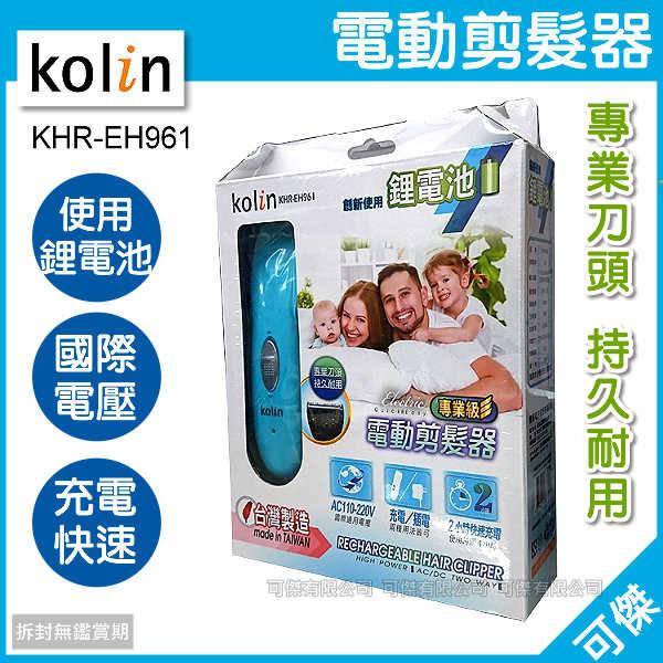 Kolin 歌林  KHR-EH961  專業電動理髮器  剪髮器 充插電兩用 操作簡單 家庭.營業場所皆適用 可傑