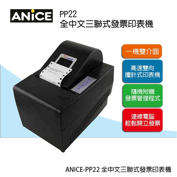 【ANICE】 PP22 三聯式電腦管理發票機