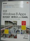 【書寶二手書T1/電腦_QAI】精通Windows 8 Apps程式設計-使用C and XAML_Jeremy Likness著; 蔡明志譯