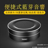 現貨·熱賣 REMAX M13 便攜藍芽音箱 喵小姐