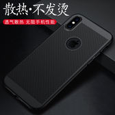 iPhone X 消光霧面 蜂窩散熱 透氣硬殼 鏤空散熱 網格設計手機硬殼 全包邊手機殼 保護硬殼