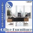 【 C . L 居家生活館 】Y101-1 8尺卡爾金莎木紋馬鞍皮主管桌整組(L型)