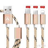 蘋果數據線手機三合一多用功能快充車載多頭一拖三充電線zzy5322『美鞋公社』