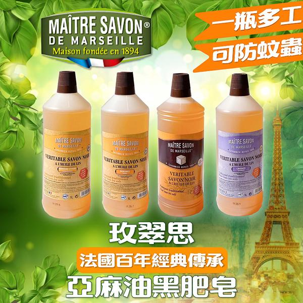 在台正品 法國玫翠思亞麻油黑肥皂【HU060】1000ml 黑肥皂清潔劑 MAITRE SAVON 萬用清潔劑