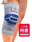 準者護膝籃球專業半月板保護套男女運動健身膝蓋護腿套具 設計師生活百貨