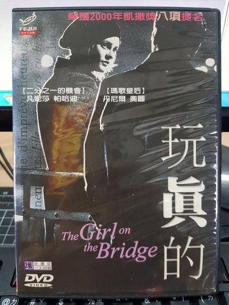 挖寶二手片-Z49-004-正版DVD-電影【玩真的】-丹尼爾奧圖 凡妮莎帕哈迪(直購價)