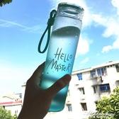 漸變色耐熱玻璃杯男女大容量便攜水杯隨手杯創意茶杯  黛尼時尚精品