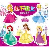 【迪士尼DISNEY 益智教具】撕下黏上,美麗的顏色 (公主系列)