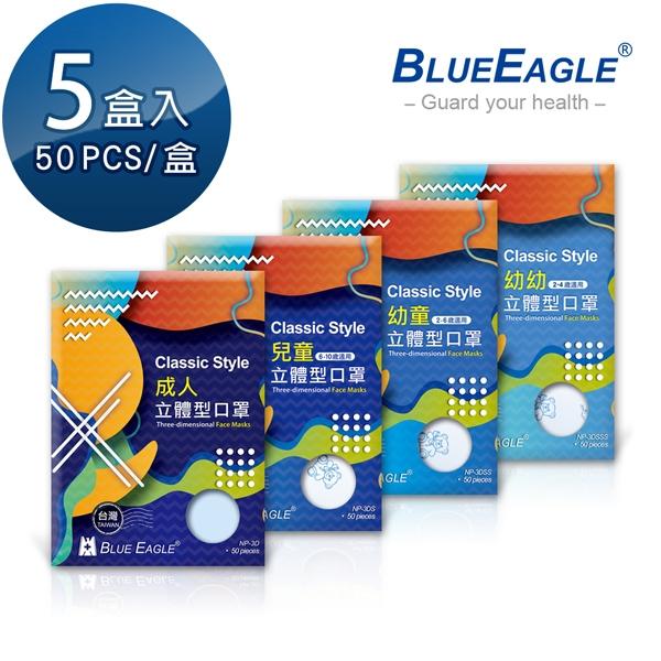 【醫碩科技】藍鷹牌 NP-3DS*5 台灣製 立體防塵口罩 四層式 50片*5盒 兒童/幼童/幼幼