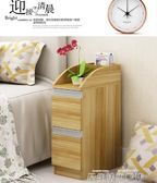 床頭櫃新款升級版小床頭櫃迷你25cm床頭收納櫃簡約現代儲物櫃臥室床邊櫃igo【全館免運】