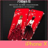 【萌萌噠】iPhone X (5.8吋)  韓國奢華水鑽秘密花園 背影女神保護殼 全包磨砂軟殼 手機殼 附掛繩