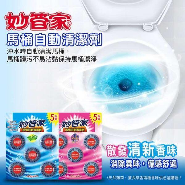 妙管家-固廁劑(薄荷)65g*5(5入/箱)