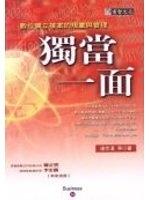 二手書博民逛書店 《獨當一面-數位獨立接案的規劃與管理》 R2Y ISBN:9576679494│詹宗漢