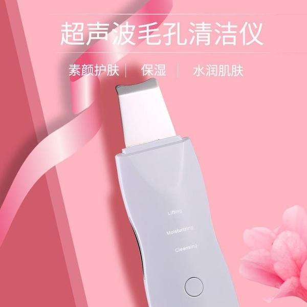 【出口韓國】面部超聲波鏟皮機電動黑頭電子毛孔清潔洗臉美容儀器
