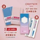 瑞士 卡達 2021亞洲限定款CARAN D'ACHE 849/844 對筆組(買就送Art creation筆記本)
