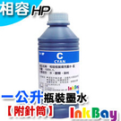 BROTHER全系列藍色高容量瓶裝墨水~一公升(附注射針筒)連續供墨/填充墨水/補充墨水/墨水