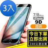 [24H 台灣現貨] iphone 7/8 Plus-9D 冷雕 滿版 全屏 9H鋼化玻璃膜 手機 螢幕 保護貼 鋼化膜 -超值3入組