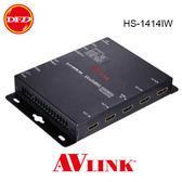 AVLink HS-1414IW HDMI 1 進4 出訊號分配器
