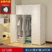 衣櫃實木簡約現代經濟型宿舍組裝塑料收納櫃布藝宿舍單人簡易衣櫃YTL·皇者榮耀3C
