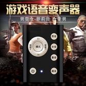 手機聲卡變聲器男變女打電話游戲語音吃雞安卓蘋果專用直播套裝 限時85折