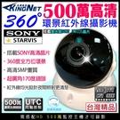 監視器 360度 全景 環景紅外線攝影機 AHD 500萬 SONY晶片 室內半球 台灣製 UTC 台灣安防
