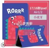 平板皮套 藍芽耳機 ipad保護套新款air2卡通軟殼pro11恐龍3迷你4可愛超薄mini5蘋 京都3C