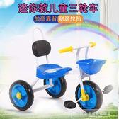 三輪車玩具車腳踏車男女寶寶自行車手推車1---2歲igo『韓女王』