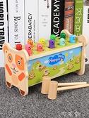 大號益智力1-2-3周歲半幼兒童男女孩寶寶打地鼠遊戲機敲打擊玩具 【618特惠】