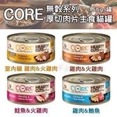 *WANG*【12罐入】Wellness CORE《無穀系列厚切肉片主食貓罐》156g/罐 高品質的新鮮肉類製成、無穀物