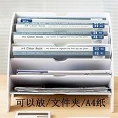 文件架 創意文件架資料分類架辦公室桌面文件架文件架收納架多層【快速出貨八折鉅惠】