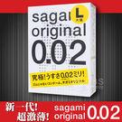 sagami 相模元祖 002超激薄衛生套 L-加大 保險套 3片裝 送 隨機潤滑液1包【DDBS】