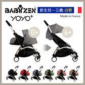 ✿蟲寶寶✿【法國Babyzen】可上飛機 Yoyo+ 嬰兒手推車 新生兒0m+ 白管車架搭6色可選