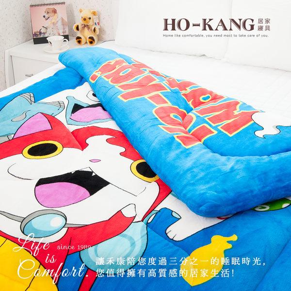 HO KANG  正版授權雙面法蘭絨毯被-妖怪手錶 歡樂慶典