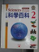 【書寶二手書T7/科學_QND】小牛頓科學百科2