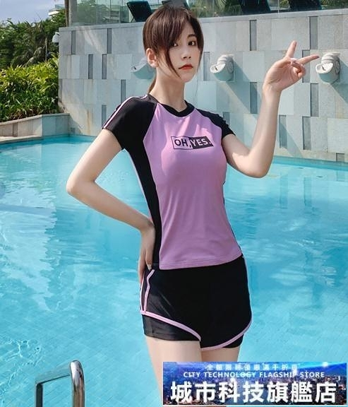 泳衣 泳衣女兩件套分體式保守顯瘦遮肚學生大碼溫泉韓國ins仙女范泳裝 城市科技