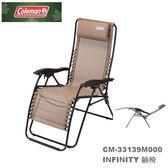 【速捷戶外】美國Coleman CM-33139 輕量INFINITY 戶外躺椅.休閒椅.折疊椅.太師椅.露營椅
