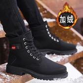 棉靴男-冬季男靴子馬丁靴工裝皮靴軍靴高幫男鞋保暖加絨棉鞋中幫雪地棉靴  YYP 糖糖日系