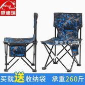 摺疊椅 戶外折疊椅子便攜露營沙灘釣魚椅凳畫凳寫生椅馬扎小椅子折疊凳子·夏茉生活