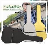 吉他包40寸39寸38寸木吉它背包加厚防水雙肩琴袋套 js22273『科炫3C』