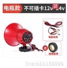 擴音器 車載喇叭揚聲器宣傳擴音器喊話器戶外叫賣播放12v60v地攤錄音廣告 星河光年