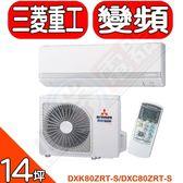 三菱重工【DXK80ZRT-S/DXC80ZRT-S】《變頻》+《冷暖》分離式冷氣