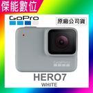 【首批限量27日出貨】GoPro HERO7 White  全方位攝影機 運動攝影機 2K 防水 極限攝影 原廠公司貨