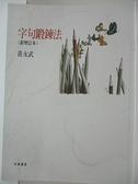 【書寶二手書T8/大學文學_H1R】字句鍛鍊法(新增訂本)_黃永武